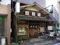 おそば満留賀@祖師ヶ谷大蔵 - 食いたいときに、食いたいもんを、食いたいだけ!