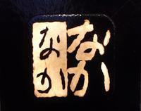 北の和食 なかなか/札幌市 中央区 - 貧乏なりに食べ歩く 第二幕