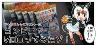【漫画で雑記】けものフレンズウエハース(5個開封) - BOB EXPO