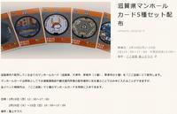 滋賀県のマンホールカード5枚配布、アンテナショップ「ここ滋賀」で(H300219~0225) - 蜃気楼の如く