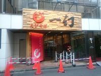 2/19 えびそば一幻新宿店 ほどほど塩細麺¥780 - 無駄遣いな日々