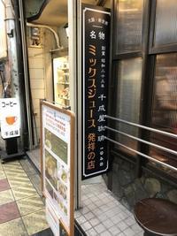 新世界ジャンジャン横丁喫茶「千成屋珈琲」 - 笑わせるなよ泣けるじゃないか2