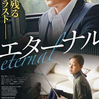 ビョン様の映画「エターナル」 - Mme.Sacicoの東京お昼ごはん