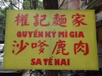 幸せの食事第4弾:サイゴンでの16食+車内1食 - kimcafe トラベリング