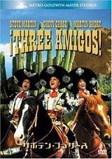 """私の好きな映画『Three amigos』 - """"はるもにあ"""" 醸す生活、葛力と日々考えていることを綴ります。"""