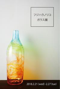 明日2/21から2/27まで、藤原典子ガラス展@札幌大丸 7階 ライフスタイル売場 - glass cafe gla_glaのグダグダな日々。