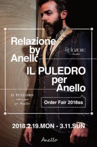 "Order Fair 2018ss START!!!!!! - ""Anello""(アネッロ)Blog"