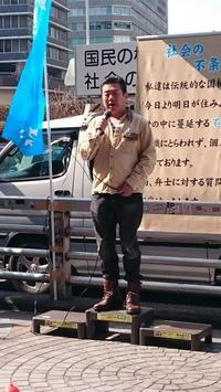 社会の不条理を糾す会二月街頭演説会 - 民族革新会議 公式ブログ