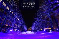 青の洞窟 SAPPORO - お茶にしませんか