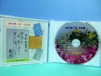 活花をデザインしたCDジャケット(2) - 活花生活(2)