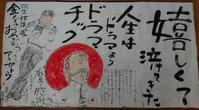 羽生結弦選手「嬉しくて泣けてきた」 - ムッチャンの絵手紙日記