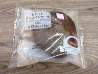 もちっとチョコパンケーキ チョコクリーム&アーモンドホイップ@ローソン - 池袋うまうま日記。