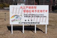 大江戸線 大泉町駅(仮称)予定地 - Fire and forget