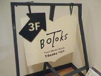 Tbooks下北沢 - 空飛ぶ絨毯