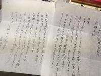 手紙 - ワタシ流 暮らし方   ☆建築のこと日常のこと☆アトリエきらら一級建築士事務所