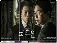 被告人 - 韓国俳優DATABASE