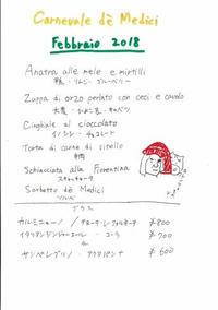 [感謝]カルネヴァーレ イタリアーノ イン くにたち終了しました - Cucina Italiana Altopascio [ トスカーナ料理専門店アルトパッショ ]
