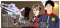 【漫画で雑記】1話を見逃して2話から見始めた結果(怪盗戦隊ルパンレンジャーVS警察戦隊パトレンジャー) - BOB EXPO