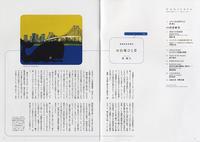 首都高vol.31 - 中川貴雄の絵にっき