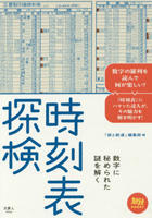 [鉄道本]「旅と鉄道」編集部 編:「時刻表探検 数字に秘められた謎を解く」 - 新・日々の雑感