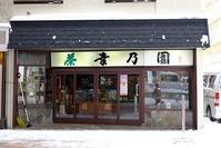 札幌狸小路7丁目老舗日本茶専門店「幸乃園安中茶舗」 - ワイン好きの料理おたく 雑記帳
