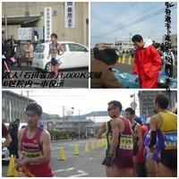 """大分県下駅伝競走 - 趣味で元気を"""""""