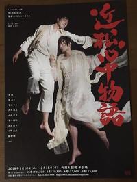 近松心中物語@新国立劇場 中劇場 - mayumin blog 2