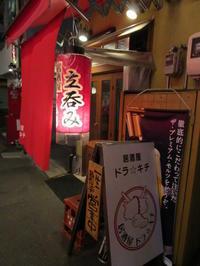 『居酒屋 ドラ☆キチ』 21時からがお得ですよ~!! (広島大須賀町) - タカシの流浪記