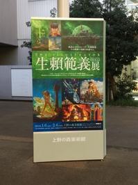 生賴 範義展(上野の森美術館) - Krethi und Plethi