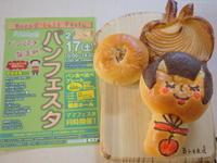 リトルプリンセス(青森市)@パンフェスタ*アップルパイ67種類め - 津軽ジェンヌのcafe日記