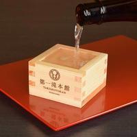 おいしいお酒は当館ロゴ入りの粋な酒枡で! - 登別温泉 第一滝本館 たきもとブログ