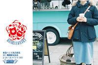 2/24(土)〜3/4(日)は、東急ハンズ名古屋店8階に出店します! - 職人的雑貨研究所
