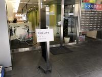 PHILLIPS福岡査定会 - 5W - www.fivew.jp