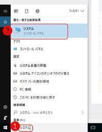 自分のWindows 10が32bitか64bitか確かめる方法 - チラウラ2