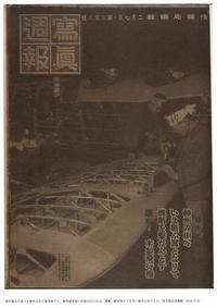 憲法便り#2451:2月21日、国立国会図書館で、戦時中の「木製飛行機」製作現場の写真を見つけました!(加筆版) - 岩田行雄の憲法便り・日刊憲法新聞