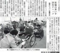 車いす清掃ボランティア☆損保ジャパン室蘭支社の皆さん(^^♪ - 室蘭社協のブログ