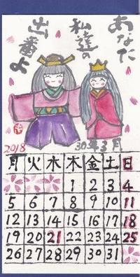 古川 2018年3月 「ひな人形」 - ムッチャンの絵手紙日記