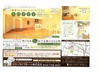 新松戸フルリノベーション工事完成見学会 - 我孫子市の工務店 『スローライフホーム』