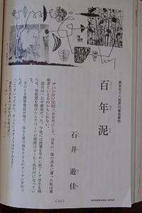 本の話芥川賞受賞作石井遊佳著「百年泥」 - ワイン好きの料理おたく 雑記帳