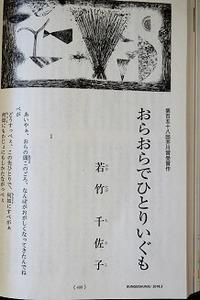 本の話若竹千佐子著「おらおらでひとりいぐも」第58回芥川賞受賞作 - ワイン好きの料理おたく 雑記帳