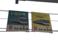 霜取り列車クモヤ143-52と長野駅職員輸送列車クモユニ143-1その4長野駅でクモユニ143-1撮影2018.01.17 - こちら運転担当配車係2