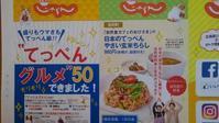 """""""北海道じゃらん""""さんの特集に新メニュー掲載して頂きました! - 自然食カフェの""""おひさま"""""""