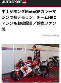 MotoGPの中上くん - 妄想旅