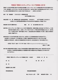早春のノルディックウォーキング体験会! - 秀岳荘みんなのブログ!!