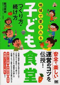 子ども食堂 - 中川貴雄の絵にっき