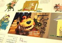 2018年度 オリジナルカレンダー - Atelier SANGO
