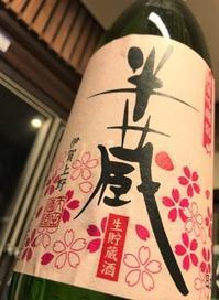 【日本酒】半蔵純米吟醸生貯蔵酒五百万石55限定新酒29BY - 地酒ノ酒屋 愉酒屋