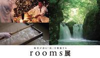 2/24(土)-3/11(日) rooms展 - THE GIFTS SHOP / ザ・ギフツショップ