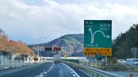 岡谷 - 新・旅百景道百景
