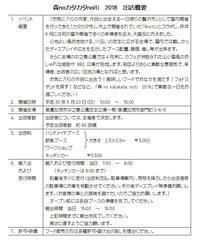 出店者さま確認用 - toiRo no  カタカタ市 / 森 no katakata noiti